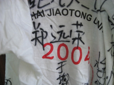 Chumhao's Signature on SJTU 2004 T-Shirt